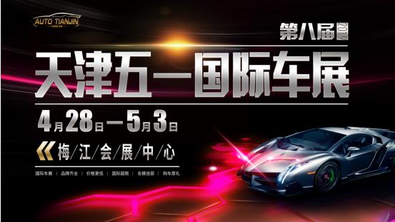 关注汽车,发现美好 第八届天津五一梅江国际车展盛装亮相