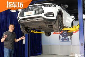 比亞迪宋EV500底盤解析 整體設計考慮周全