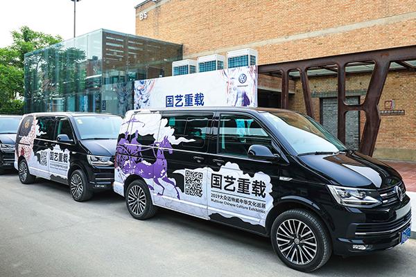 国艺重载 大众迈特威中华文化巡展盛大开启