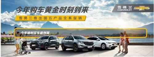 郑州威佳雪佛兰  年度最美购车季到来!