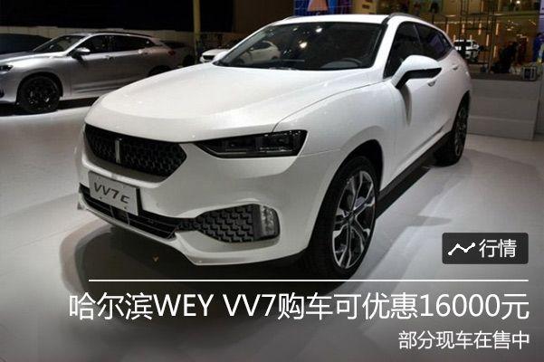 哈尔滨WEY VV7购车可优惠16000元 现车销售