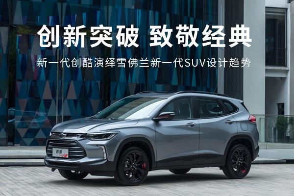 新一代创酷演绎雪佛兰新一代SUV设计趋势