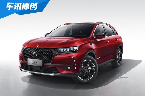 繼續擴充產品線 DS 7新車型將于6月1日亮相