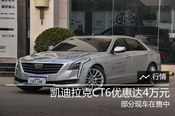 凯迪拉克CT6购车享优惠4万元 现车销售