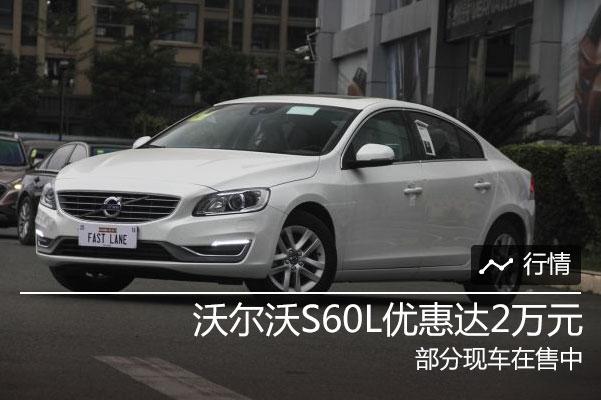 沃尔沃S60L购车享现金优惠2万元 现车销售