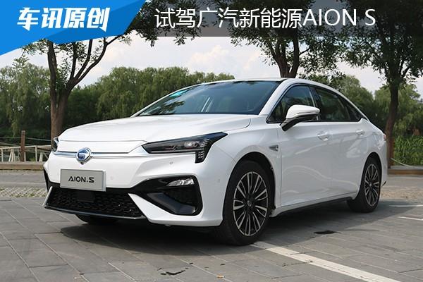 搭载L2级别自动驾驶 试驾广汽新能源Aion S