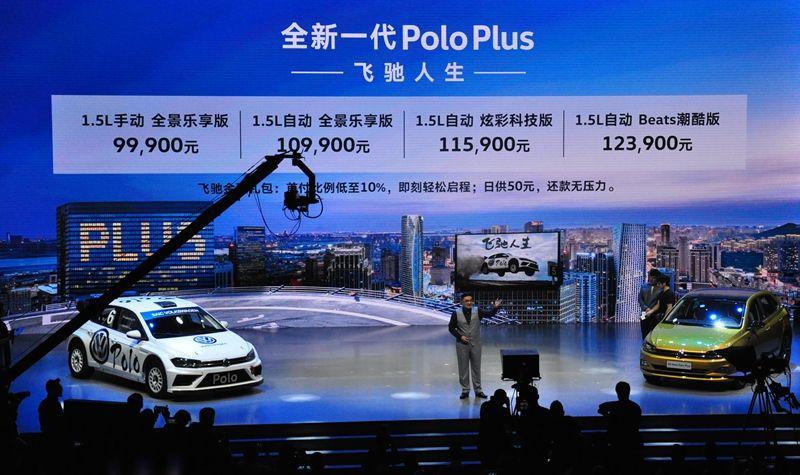全新一代Polo Plus上市 9.99
