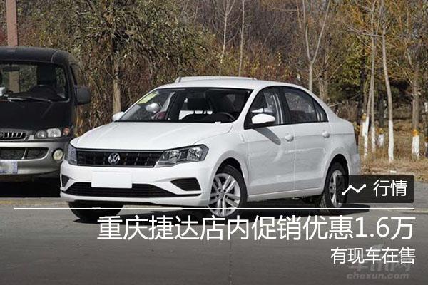重庆捷达店内促销优惠1.6万 有现车在售