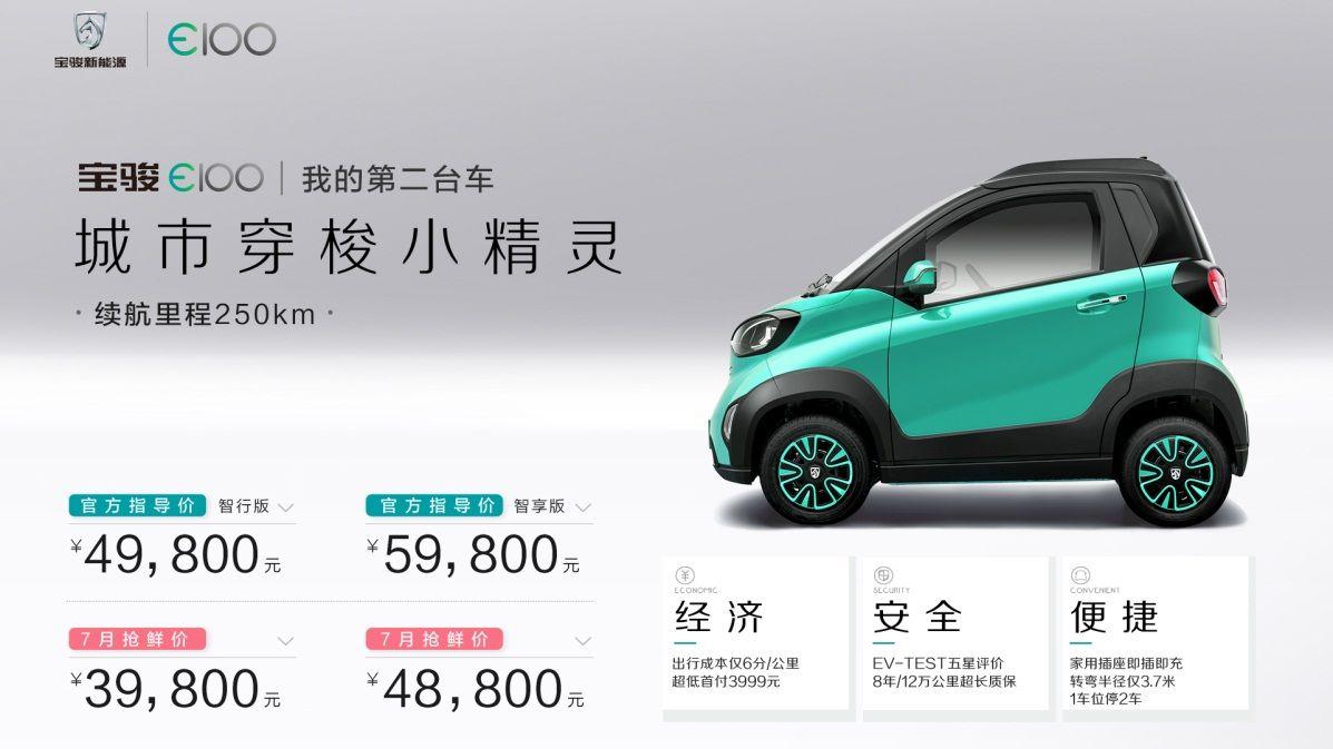宝骏E100全国上市4.98万起 7月前仅3.98万