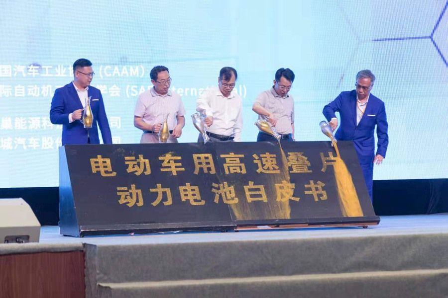 首届电动汽车安全技术创新大会在保定召开