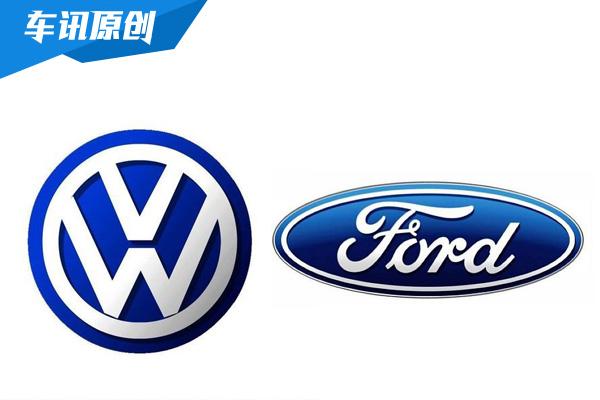 大众汽车与福特汽车共同投资发展自动驾驶