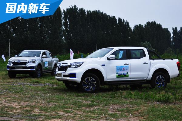 鄭州日產發布兩款電動皮卡 續航403公里