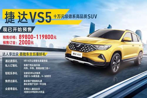 捷達VS5預售8.98-11.98萬 首批車主享好禮