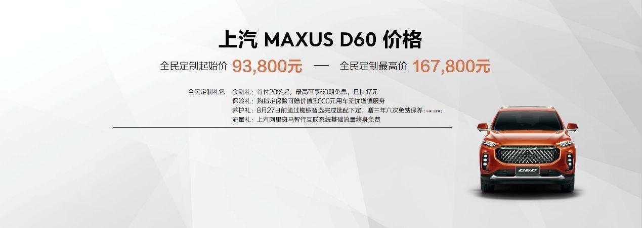售9.38-16.78万元 上汽迈克萨斯 D60上市