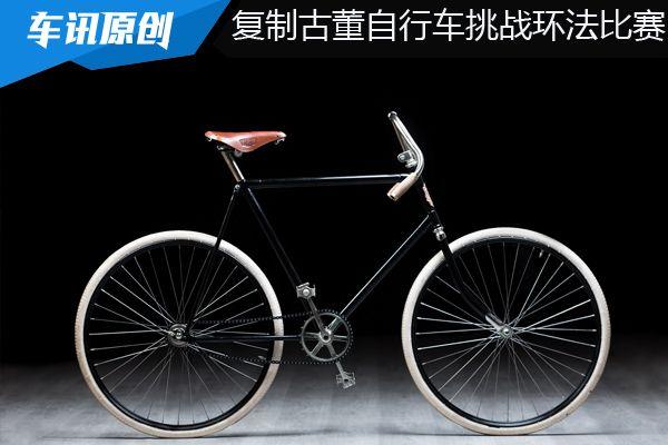 爱好者复制斯柯达古董自行车挑战环法比赛