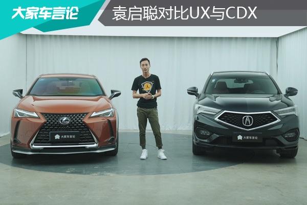 入門SUV你選誰?袁啟聰對比UX與CDX