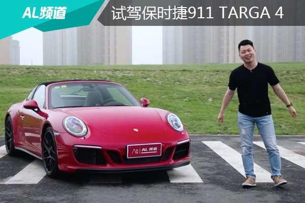 试驾保时捷911 Targa 4 GTS