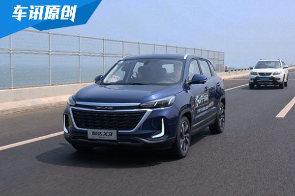 能否满足90后目标人群 试驾北京汽车智达X3