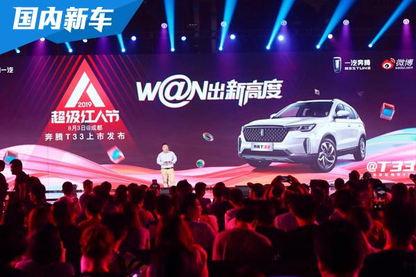 一汽奔騰T33正式上市 指導價6.98-9.98萬元