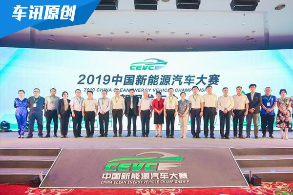 规模升级 2019中国新能源汽车大赛启程