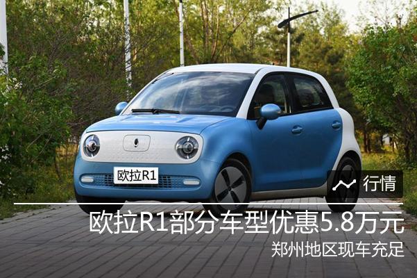 欧拉R1部分车型优惠5.8万元