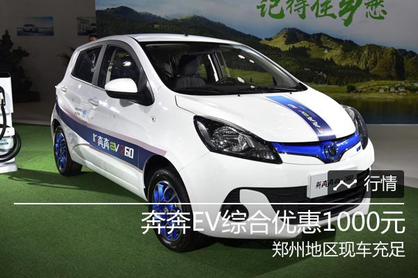 奔奔EV综合优惠1000元