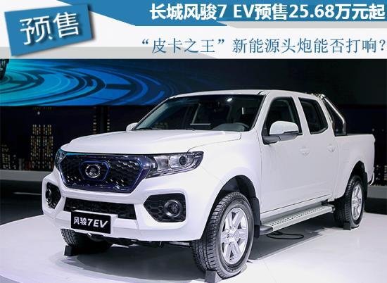 """长城风骏7 EV预售25.68万元起 """"皮卡之王""""新能源头炮能否打响?"""