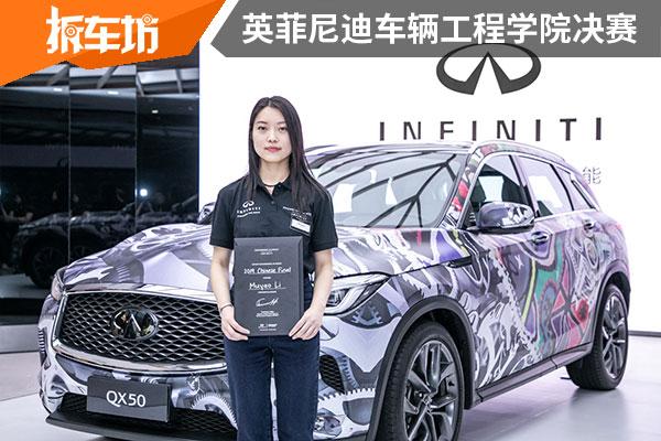 创造无限可能 第六届英菲尼迪车辆工程学院中国区决赛完美收官