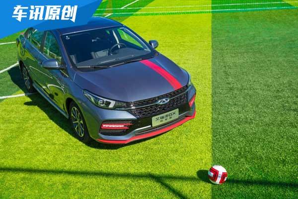 雙色車身加持 奇瑞艾瑞澤GX冠軍版明日將上市