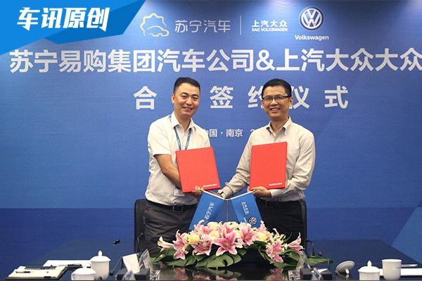 上汽大众与苏宁易购签订协议 10月上线旗舰店