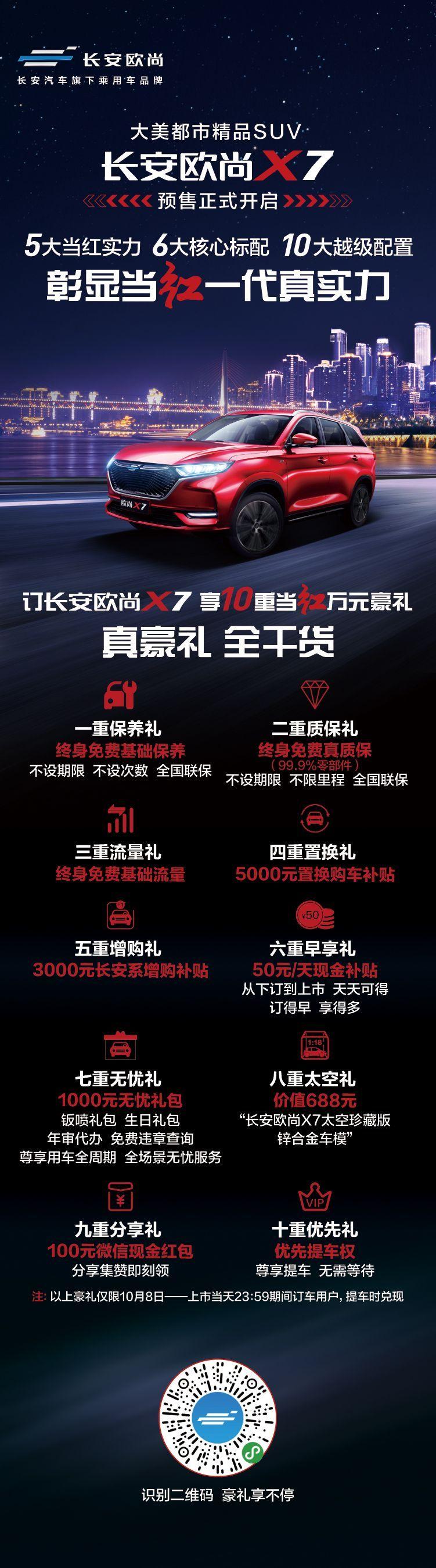 预售期间订车享终身免费基础保养及质保 长安欧尚X7发布预售价格