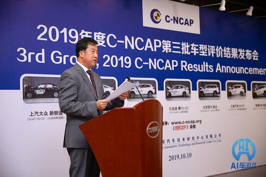 2019年度C-NCAP第三批车型评价结果发布