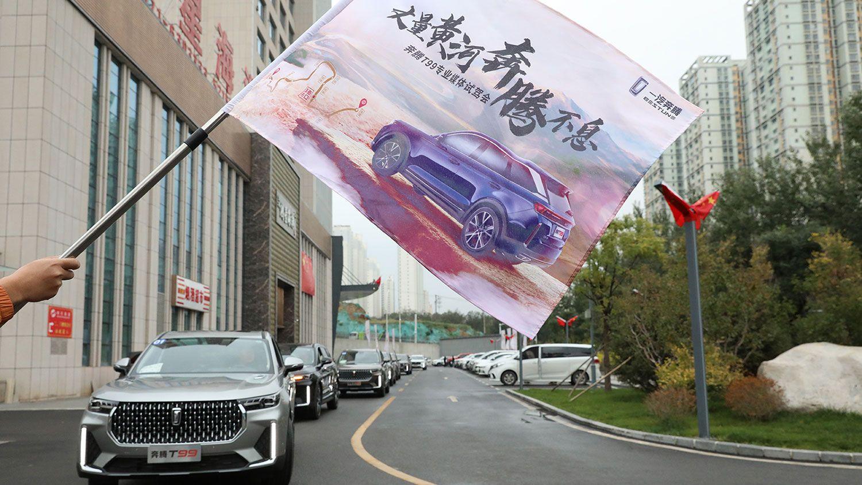 """探寻黄河沿线最美风景,奔腾T99""""丈量黄河之旅"""""""