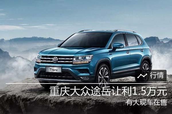 重庆大众途岳让利1.5万元 有大现车在售