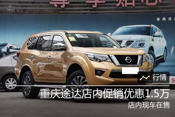 重庆途达店内促销优惠1.5万 店内现车在售