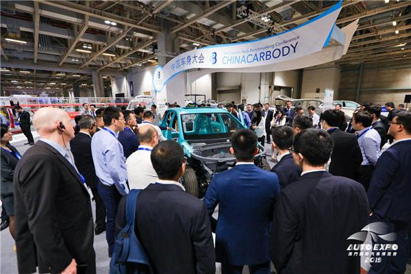 引领产业升级 2019中国车身大会澳门开幕