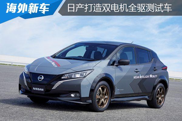 日产汽车打造双电机全轮控制技术测试车型