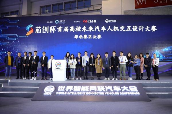 2019高校未来汽车人机交互设计大赛华北赛区举行答辩