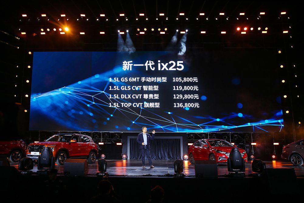 售价10.58万-13.68万元 北京现代新一代ix25正式上市