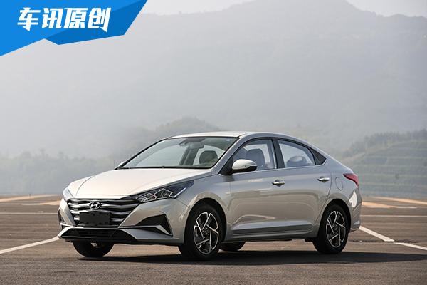 售价7.28万—9.68万元 北京现代新一代悦纳正式上市