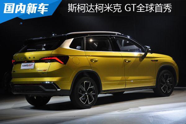 潮酷有实力 斯柯达全新SUV柯米克GT全球首秀