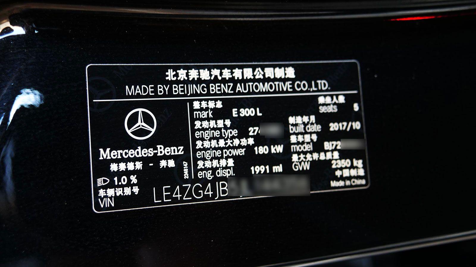 两年出头 全车原漆 您说这辆奔驰E300L时尚型运动轿车价值几何?