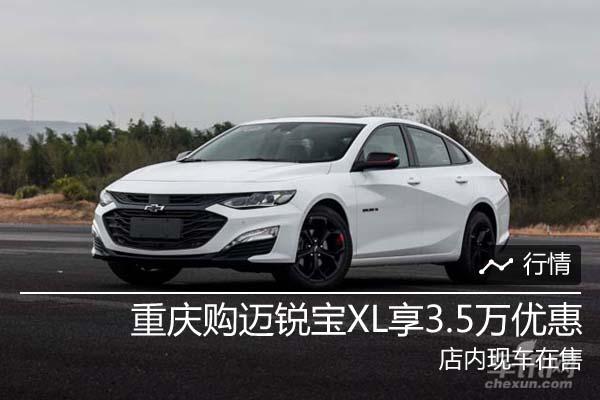 重庆购迈锐宝XL享3.5万优惠 店内现车在售