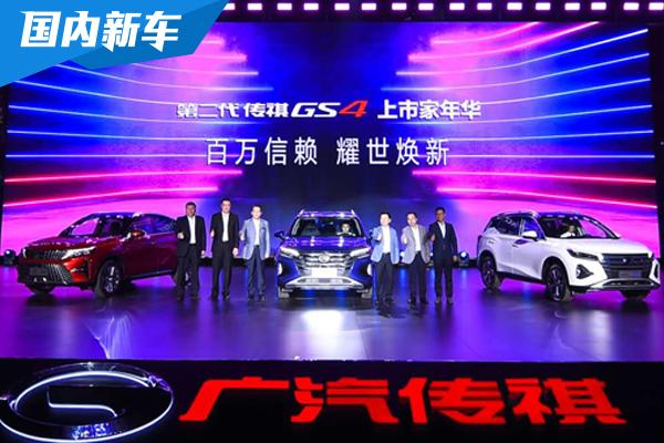 第二代传祺GS4超值上市  8.98万元-15.18万元