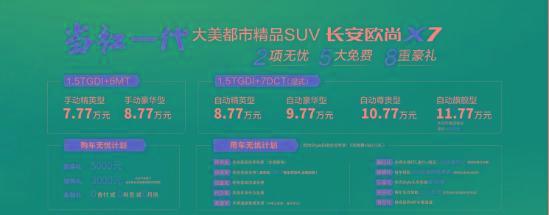 长安欧尚新成员!长安欧尚X7起售价7.77万元!