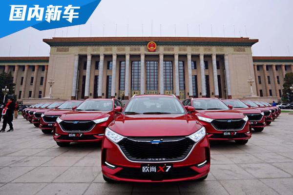 长安欧尚X7在北京人民大会堂隆重上市 售价7.77-11.77万元