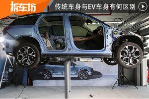 传统燃油车结构到底能不能用在EV车型上?