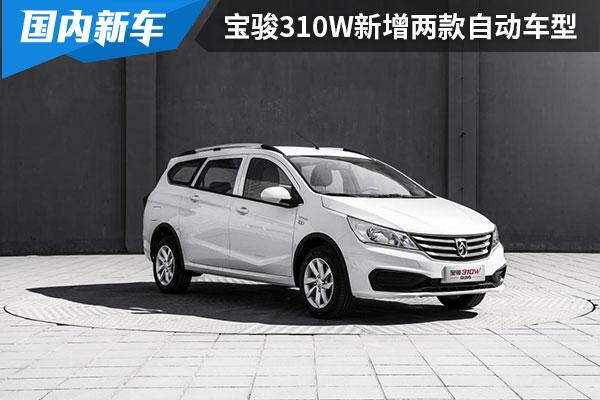 售價5.78-6.28萬元 寶駿310W新增兩款自動擋車型