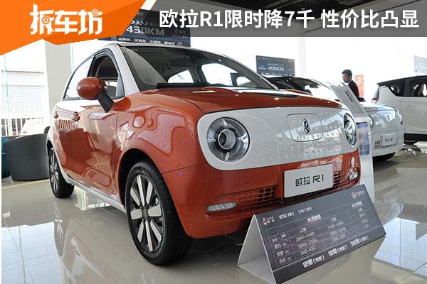 限时直降7000 京城百姓不能不看得实惠电动车 欧拉R1