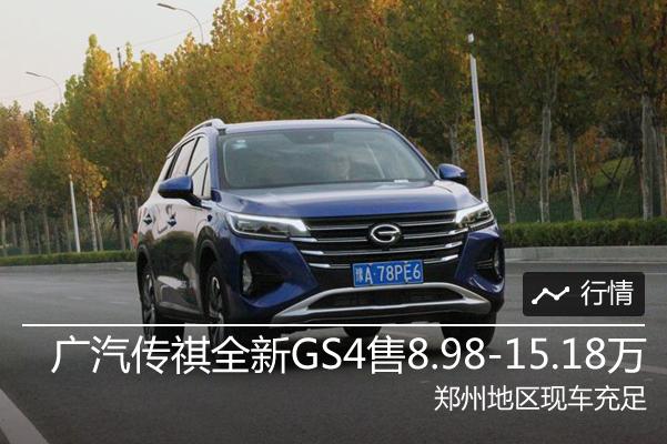 广汽传祺全新GS4售8.98-15.18万
